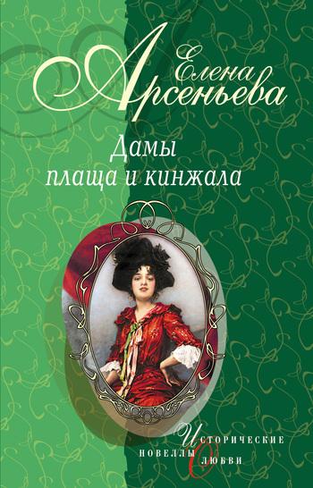 Обложка книги  - Сердце тигра (Мура Закревская-Бенкендорф-Будберг)
