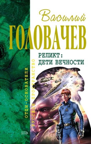 Обложка книги  - Пришествие