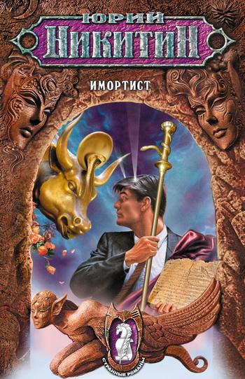 Обложка книги  - Имортист