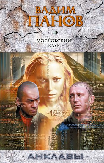 Обложка книги  - Московский клуб