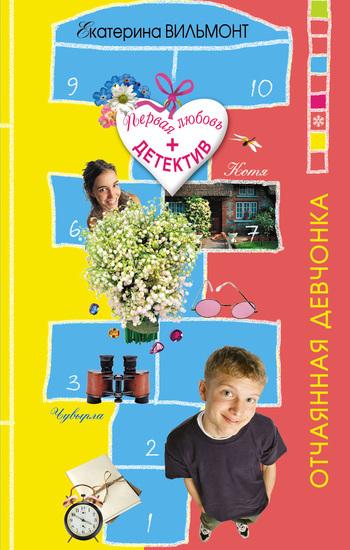 Обложка книги  - Отчаянная девчонка