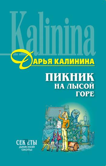 Обложка книги  - Пикник на Лысой горе