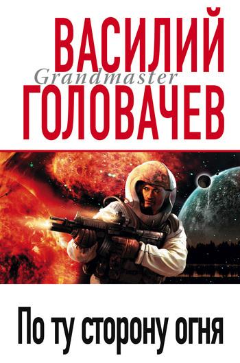 Обложка книги  - По ту сторону огня