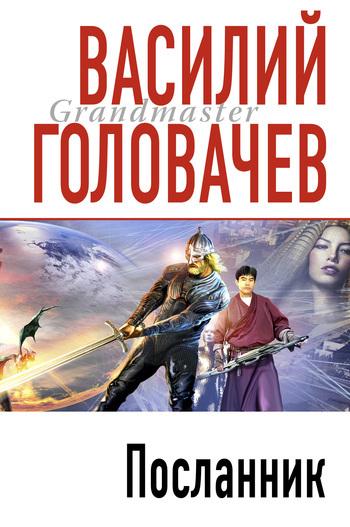 Обложка книги  - Посланник