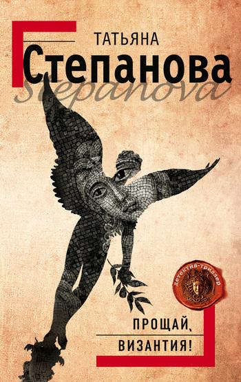Обложка книги  - Прощай, Византия!