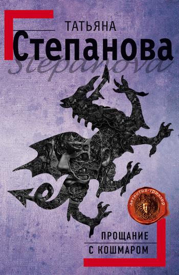 Обложка книги  - Прощание с кошмаром