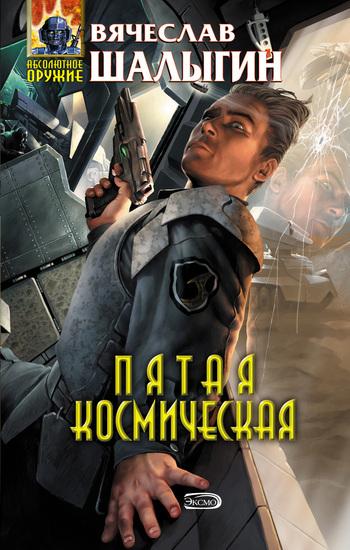 Обложка книги  - Пятая Космическая