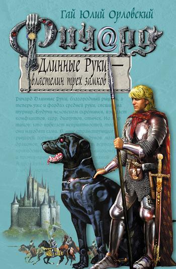Обложка книги  - Ричард Длинные Руки – властелин трех замков
