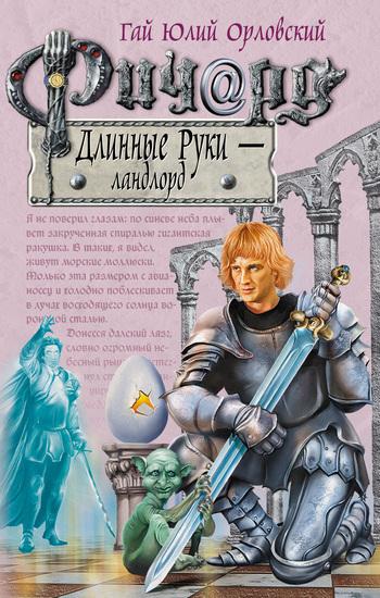 Обложка книги  - Ричард Длинные Руки – ландлорд