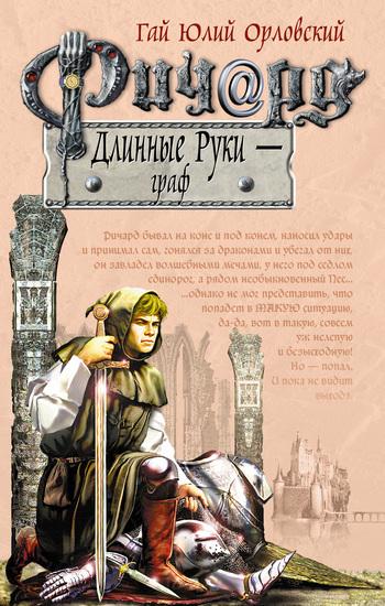 Обложка книги  - Ричард Длинные Руки – граф