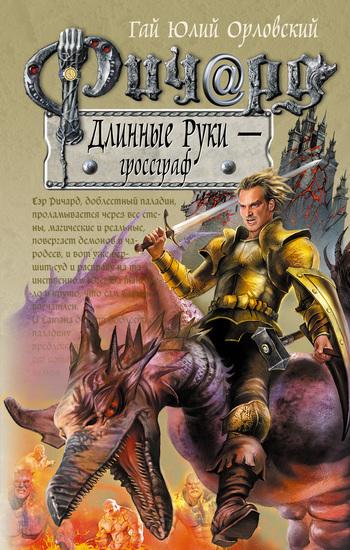 Обложка книги  - Ричард Длинные Руки – гроссграф