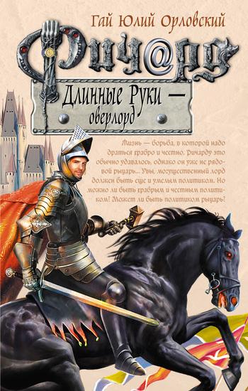 Обложка книги  - Ричард Длинные Руки – оверлорд