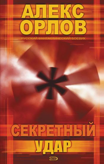 Обложка книги  - Секретный удар