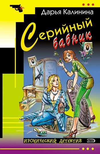 Обложка книги  - Серийный бабник
