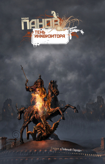 Обложка книги  - Тень Инквизитора