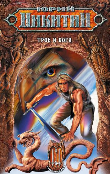 Обложка книги  - Трое и боги