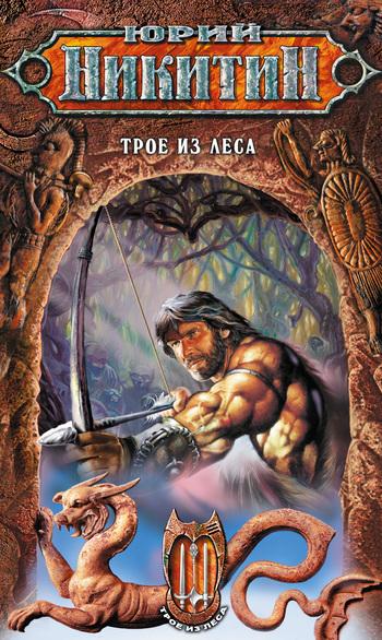 Обложка книги  - Трое из Леса