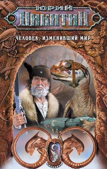 Обложка книги  - Потомок викинга