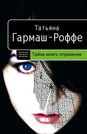 Обложка книги  - Тайна моего отражения
