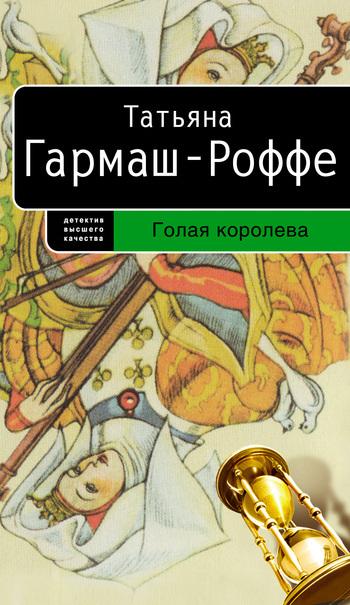 Обложка книги  - Голая королева