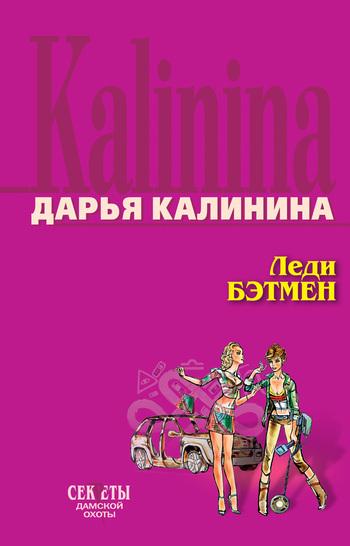 Обложка книги  - Леди Бэтмен
