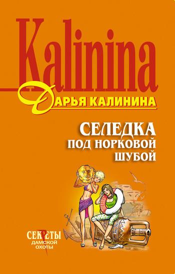 Обложка книги  - Селедка под норковой шубой