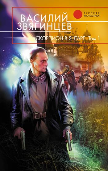 Обложка книги  - Скорпион в янтаре. Том 1. Инвариант