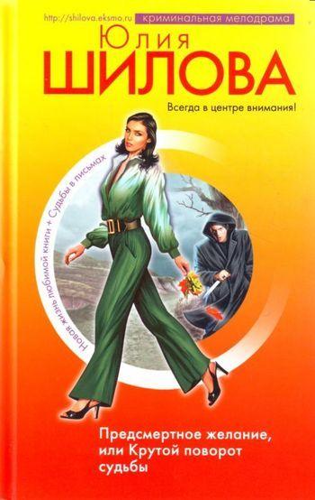 Обложка книги  - Предсмертное желание, или Поворот судьбы
