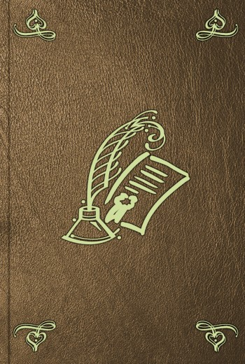 Обложка книги  - Примечания на ответ господина генерал-майора Болтина