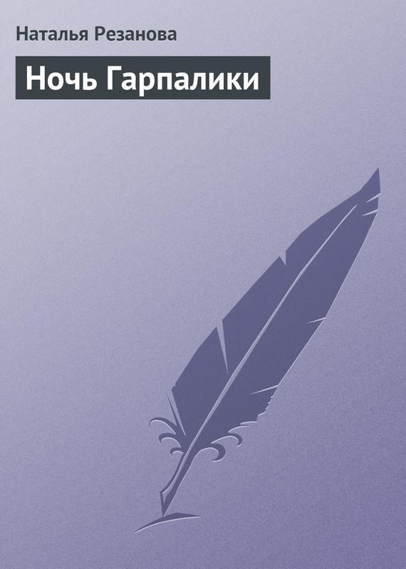 Обложка книги  - Ночь Гарпалики