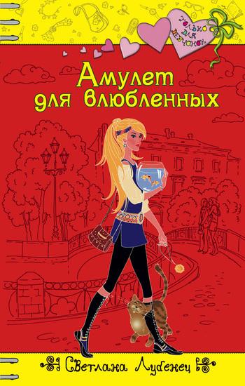 Обложка книги  - Амулет для влюбленных