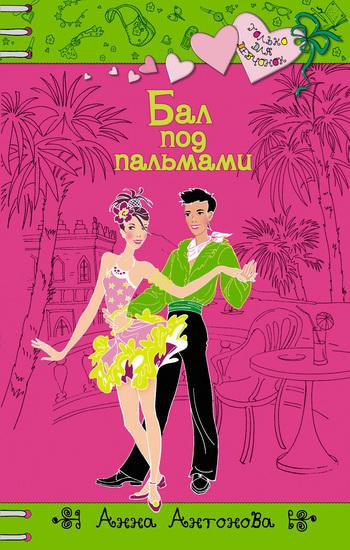 Обложка книги  - Бал под пальмами