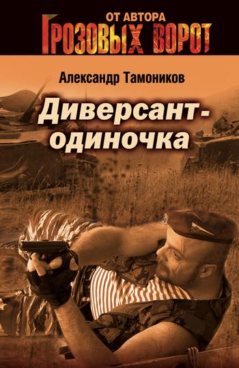 Обложка книги  - Диверсант-одиночка