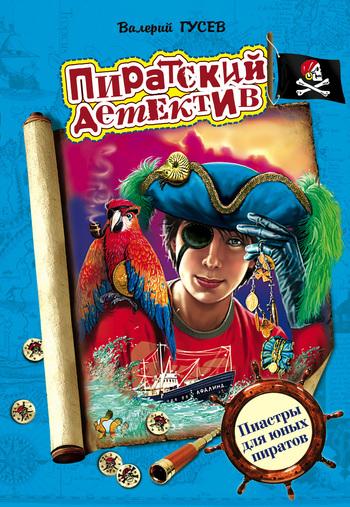 Обложка книги  - Пиастры для юных пиратов