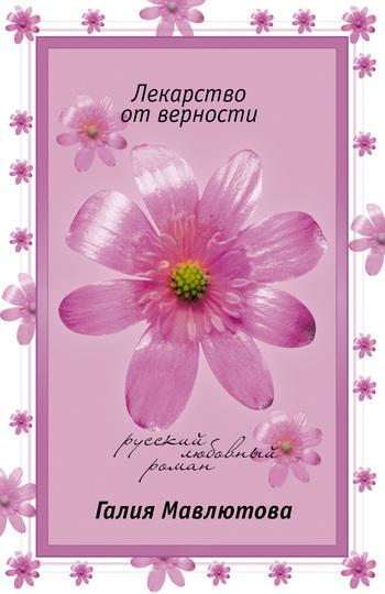 Обложка книги  - Лекарство от верности