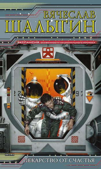 Обложка книги  - Космос!!!