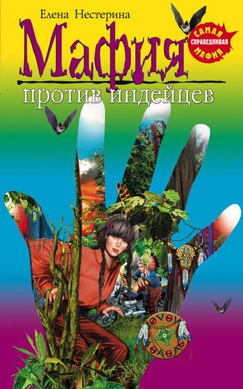 Обложка книги  - Мафия против индейцев
