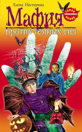 Обложка книги  - Мафия против темных сил