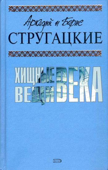 Обложка книги  - Попытка к бегству
