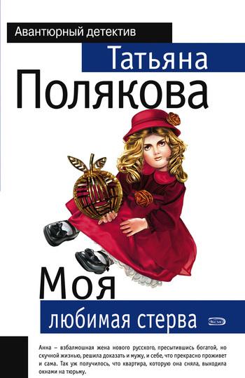 Обложка книги  - Моя любимая стерва