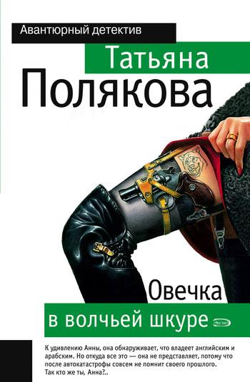 Обложка книги  - Овечка в волчьей шкуре