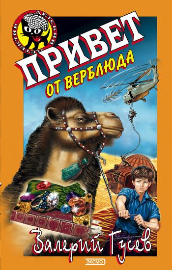 Обложка книги  - Привет от верблюда