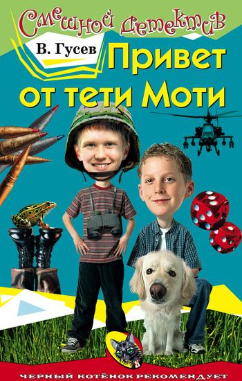 Обложка книги  - Привет от тети Моти