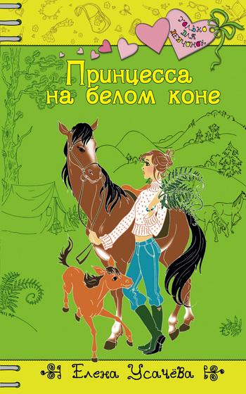 Обложка книги  - Принцесса на белом коне