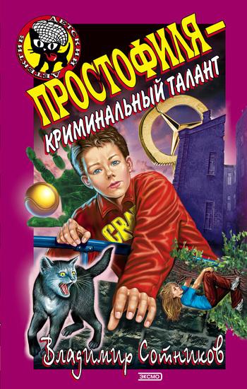 Обложка книги  - Простофиля – криминальный талант