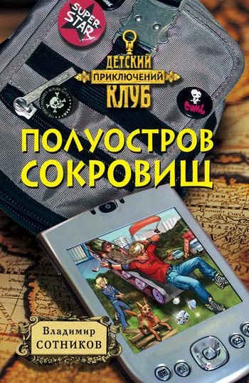 Обложка книги  - Полуостров сокровищ