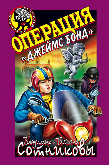 Обложка книги  - Операция «Джеймс Бонд»