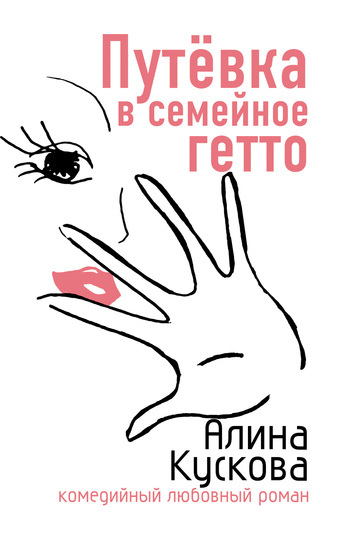 Обложка книги  - Путевка в семейное гетто