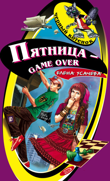 Обложка книги  - Пятница – game over