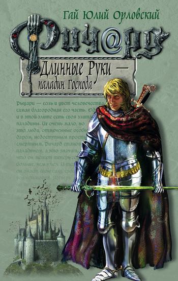 Обложка книги  - Ричард Длинные Руки – паладин Господа